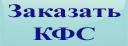 Купить КФС Кольцова | Центр Регион | Официальный сайт и дистрибьютор
